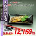 天然鯛の西京漬け、鯛の味噌漬け、天然鯛
