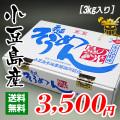 小豆島産島の光3kgの通販。