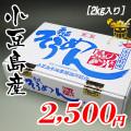 小豆島産の素麺/島の光2kg