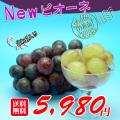 【特秀品】香川産のニューピオーネのお取り寄せ便!2kgセット