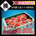 飯山の桃の通販香川県の桃