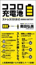 ココロ充電池 ストレス簡単計算式