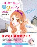【サイン本】 一重・奥二重さんの魔法のメイクBOOK