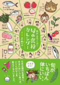 【サイン本】 体がよろこぶ!旬の食材カレンダー