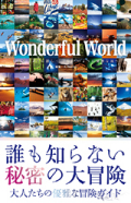 Wonderful World 〜冒険家のように激しく、セレブのように優雅な旅へ〜