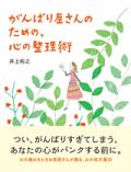 【サイン本】がんばり屋さんのための、心の整理術
