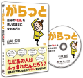 DVD・がらっと 〜自分の「性格」を思いのままに変える方法〜