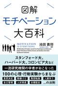 【サイン本】図解 モチベーション大百科