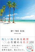 BY THE SEA 美しい海のある絶景&心を緩める魔法の名言100