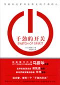 やる気のスイッチ!中国語簡体字版