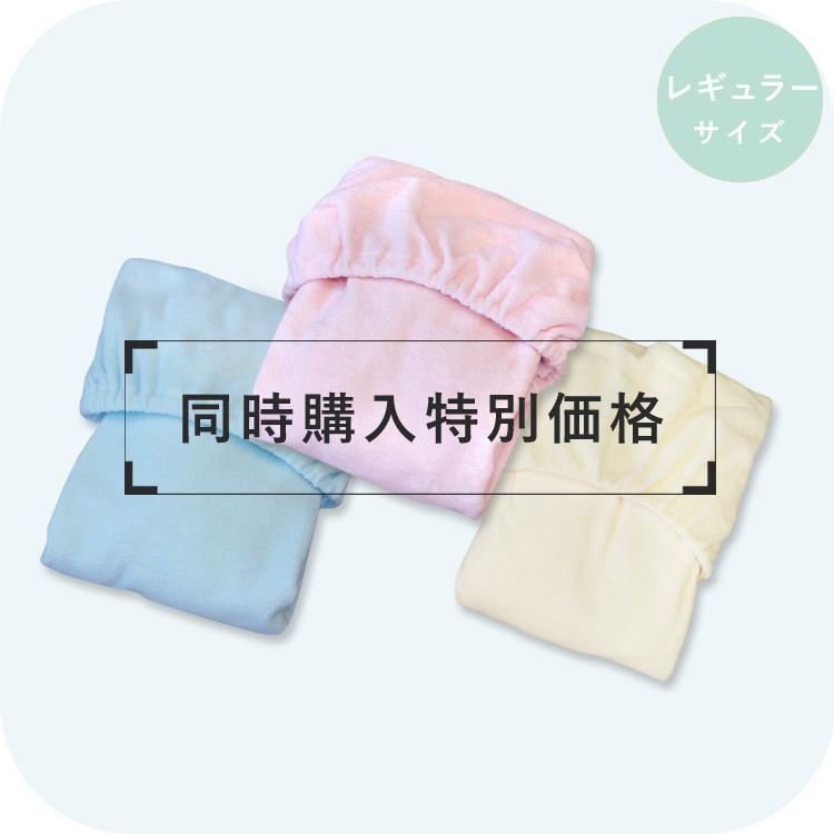 同時購入特別価格 洗い替え パイルフィットシーツ(ベビー布団用)無地 モモイロ ソライロ キナコイロ
