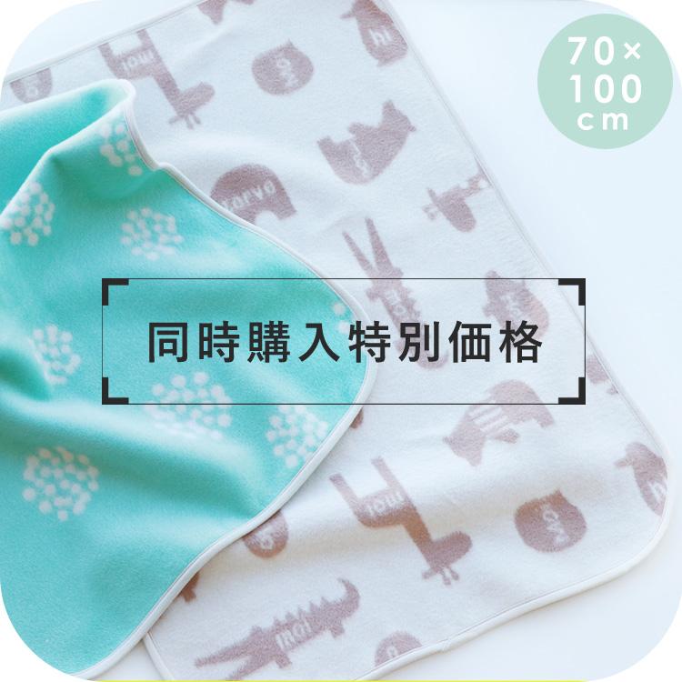 同時購入特別価格 綿毛布ブランケット (70×100cm) 綿100% ベビー 出産祝い 新生児