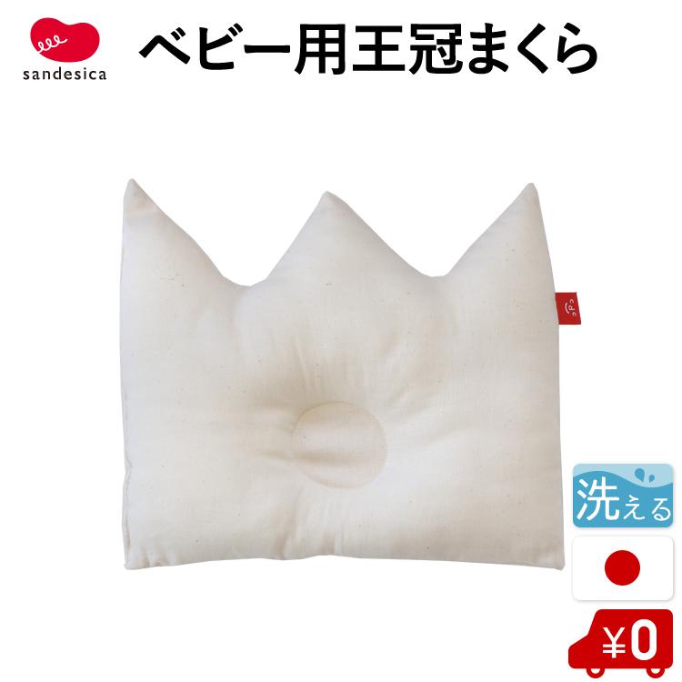 ベビー枕(まくら) 王冠まくら 無添加二重ガーゼ 洗える 日本製