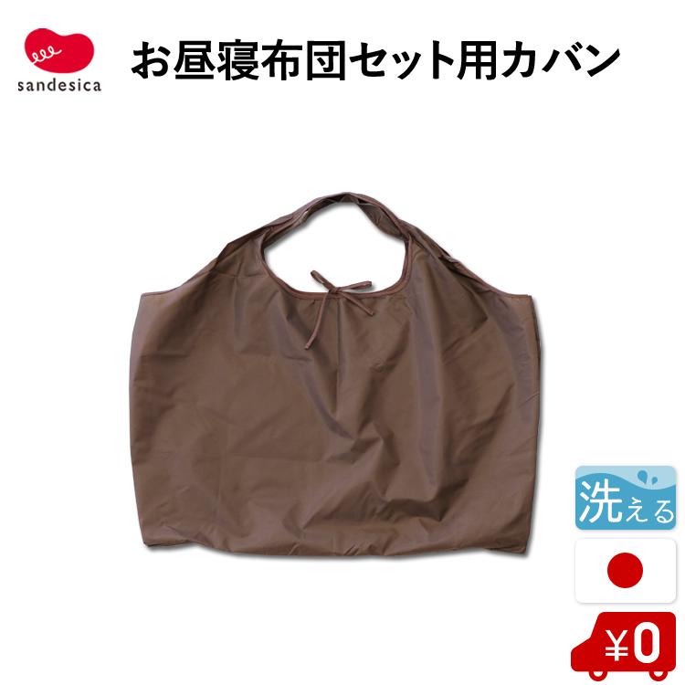 お昼寝布団専用 持ち運びカバン | ブラウン かばん バッグ