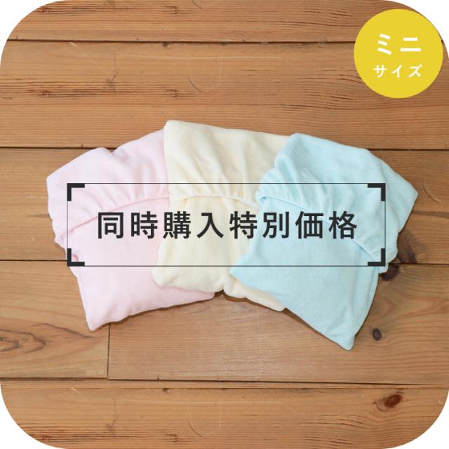 同時購入特別価格 洗い替え パイルフィットシーツ(ミニベビー布団用)無地 モモイロ ソライロ キナコイロ