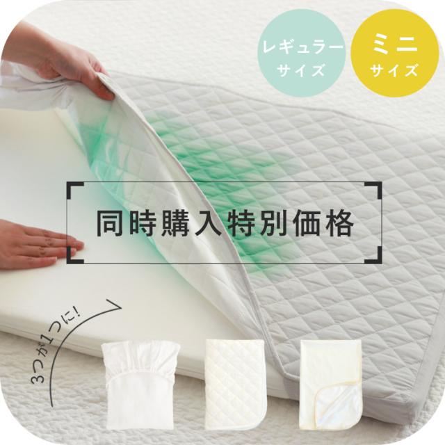 同時購入特別価格 防水キルトパットシーツ | 防水・キルト・シーツの1枚3役 ベビー布団 レギュラーサイズ(70×120cm)ミニサイズ(60×90cm)