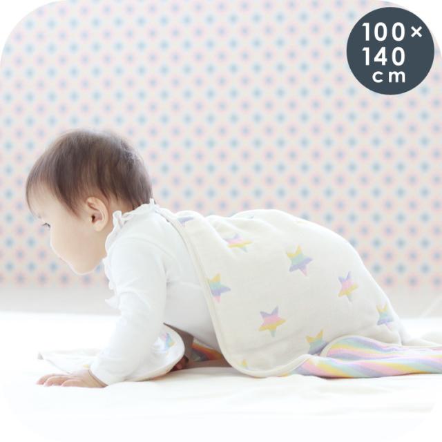 ガーゼケット|6重ガーゼ ハーフサイズ(100×140cm) 綿100% ベビー 出産祝い 新生児星 雲