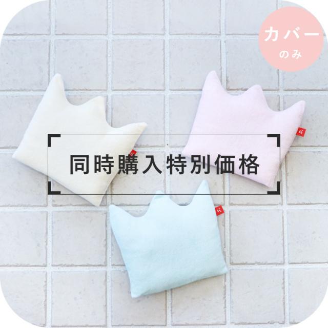 同時購入特別価格 ベビー枕(まくら)カバー 単品王冠型 専用 パイル 洗える 日本製