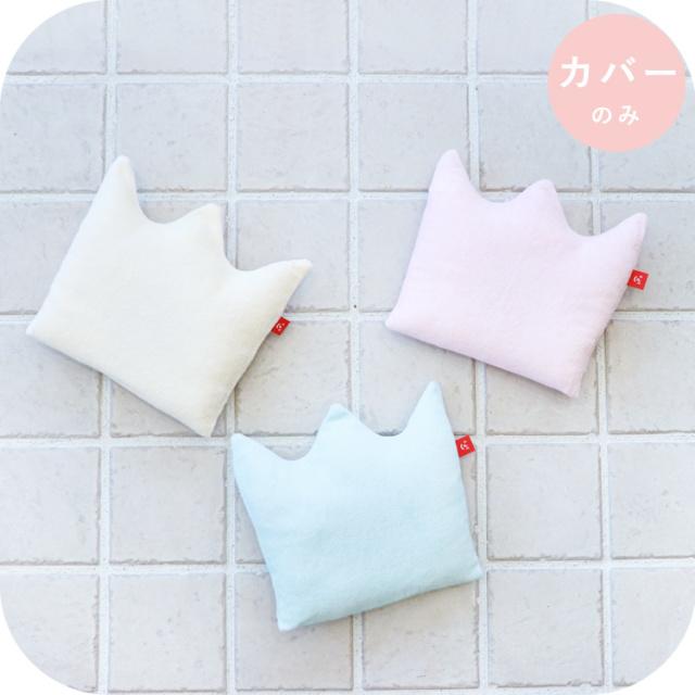 ベビー枕(まくら)カバー単品|王冠型 専用 パイル 洗える 日本製