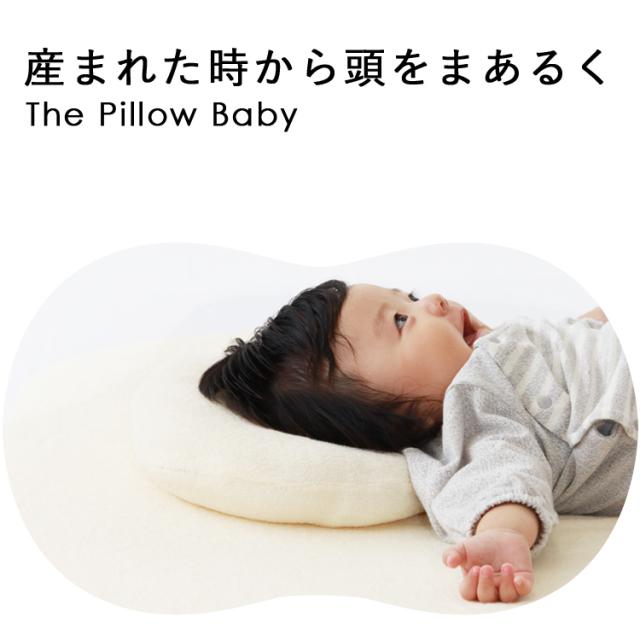 ベビー枕(まくら)|頭の形(かたち) 絶壁 向き癖 The Pillow Baby(ザ・ピロー ベビー) 新生児 洗える