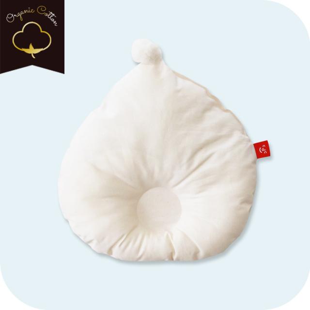 ベビー枕(まくら) オーガニック しずくまくら 無地 キナリ 洗える 日本製