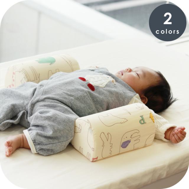 寝返り防止クッション|ママの心配解消グッズ