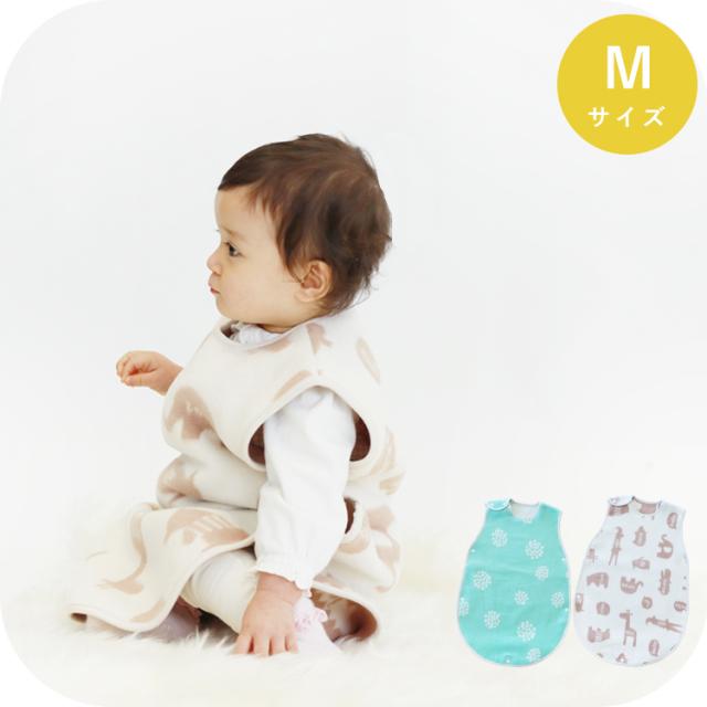 綿毛布スリーパー|Mサイズ(新生児~3歳頃まで) 洗える 日本製