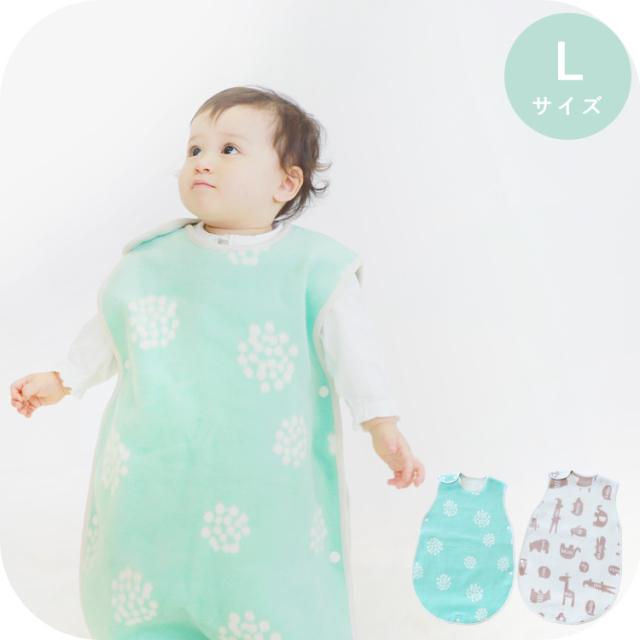 綿毛布スリーパー|Lサイズ(新生児~7歳頃まで) 洗える 日本製