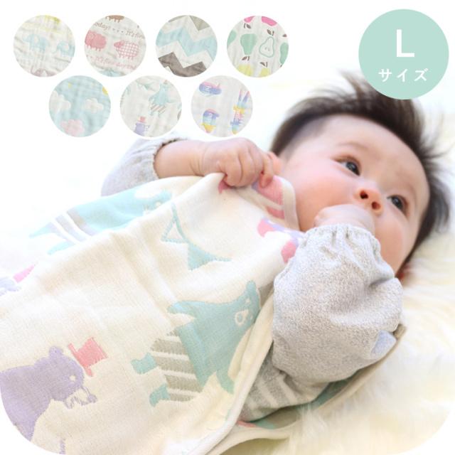 6重ガーゼスリーパー|Lサイズ(新生児~7歳頃まで) 洗える 日本製