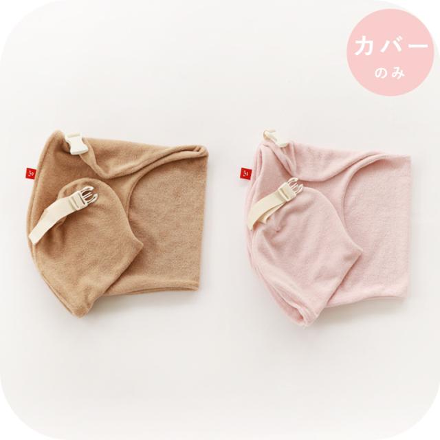 コロロ授乳クッション カバー