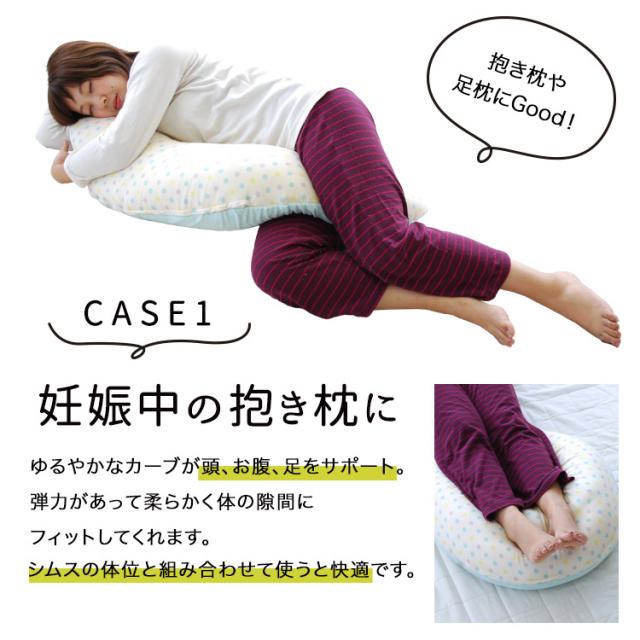 妊娠中の抱き枕に