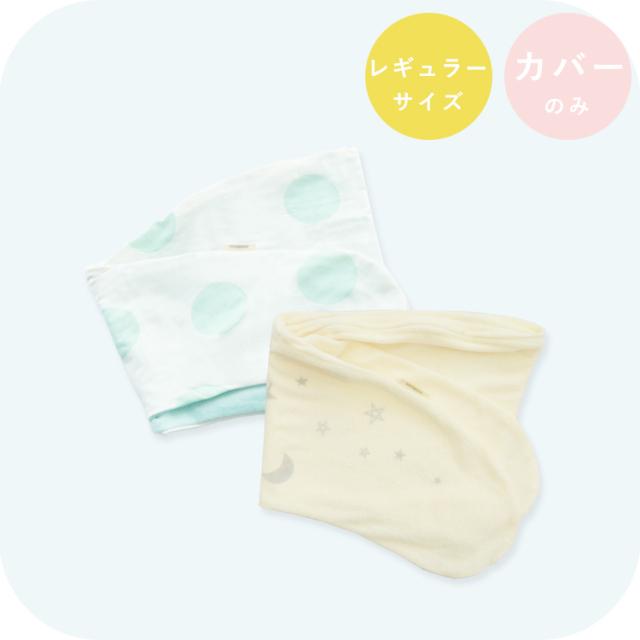 """抱き枕カバーのみ  """"妊婦さんのための"""" 洗える 抱き枕カバー単品 (授乳クッションにもなる三日月形の抱きまくら)"""