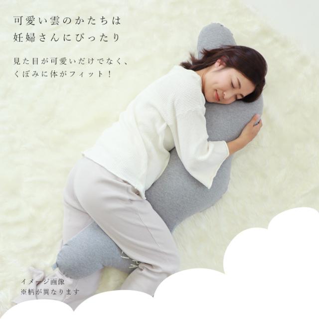 雲の抱き枕は妊婦さんにぴったり