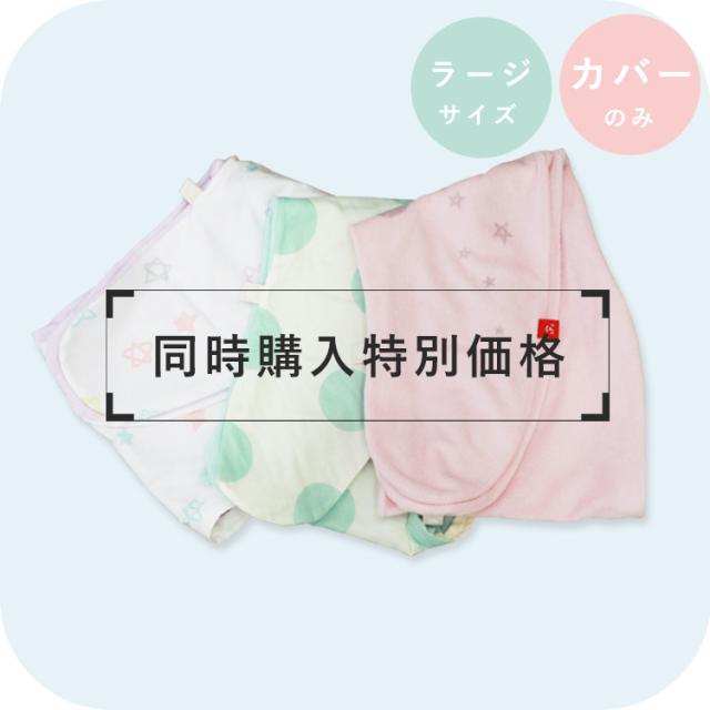 """同時購入特別価格 抱き枕カバーのみ""""妊婦さんのための"""" 洗える 抱き枕カバー ラージサイズ 単品 (授乳クッションにもなる三日月形の抱きまくら)"""