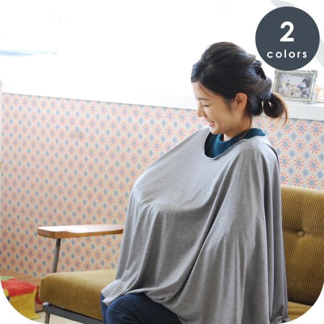 授乳ケープ|向きがないからさっとかぶれる360度カバーする授乳ケープ