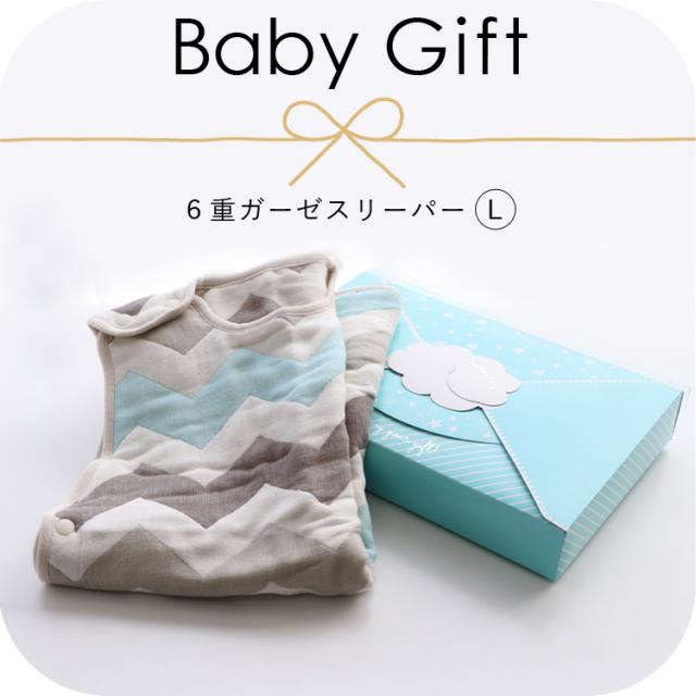 ベビーギフト|6重ガーゼスリーパー Lサイズ 出産祝い プレゼント ベビー ギフト ギフトボックス入り