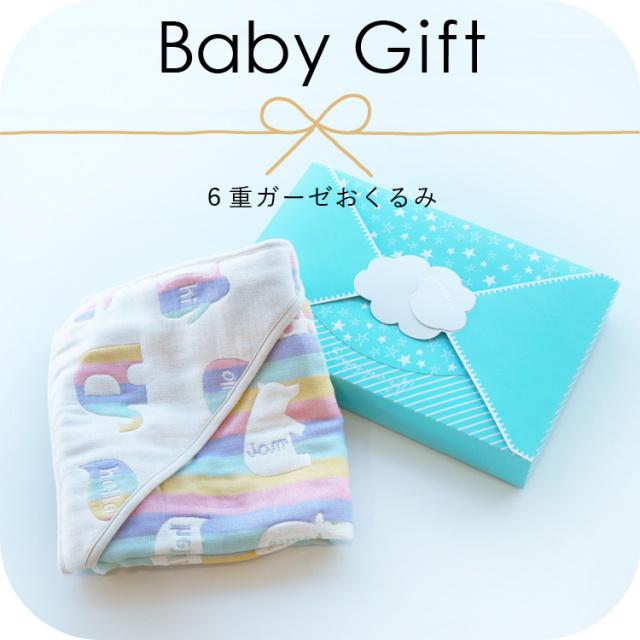 ベビーギフト|6重ガーゼ おくるみ 出産祝い プレゼント ベビー ギフト ギフトボックス入り
