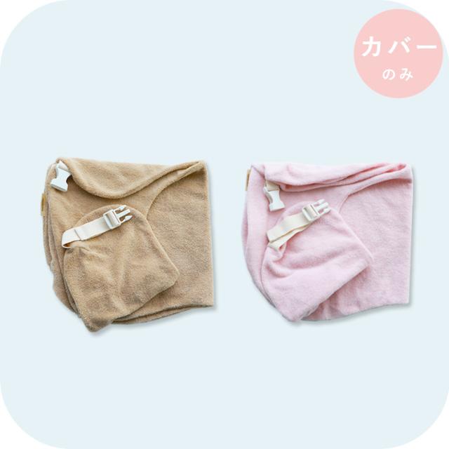 授乳クッションカバー単品  コロロ | 日本製 洗える サンデシカ 送料無料 ココデシカ