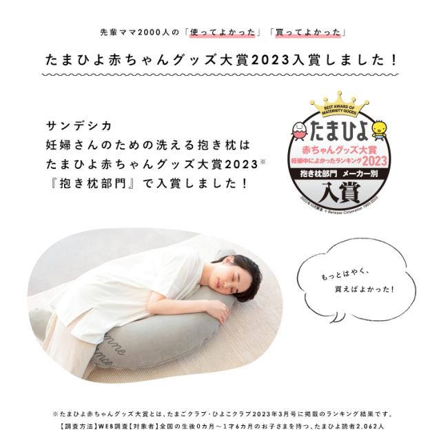 たまひよ赤ちゃんグッズ2021入賞