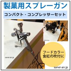 製菓用エアースプレーガンセット(コンパクトコンプレッサ付)