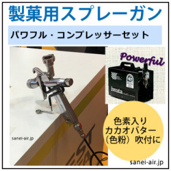 製菓用エアースプレーガンセット(パワフルコンプレッサ付)