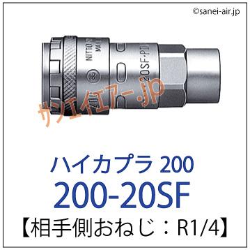 200-20SF型・日東工器ハイカプラ200