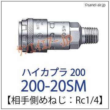 200-20SM型・日東工器ハイカプラ200