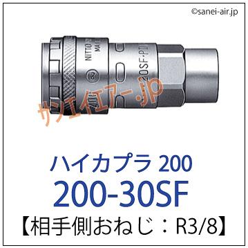 200-30SF型・日東工器ハイカプラ200