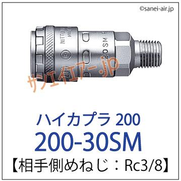 200-30SM型・日東工器ハイカプラ200
