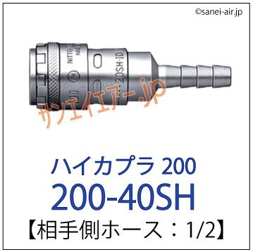 200-40SH型・日東工器ハイカプラ200