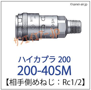200-40SM型・日東工器ハイカプラ200