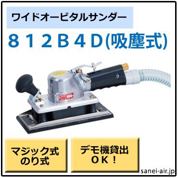 812B4D・吸塵式ワイドオービタルサンダー・コンパクトツール
