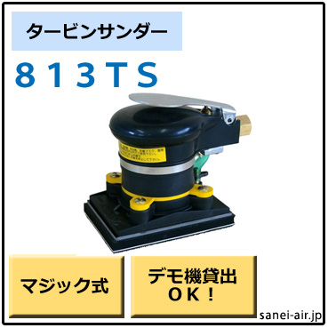 813TS・非吸塵式・タービンサンダー・コンパクトツール