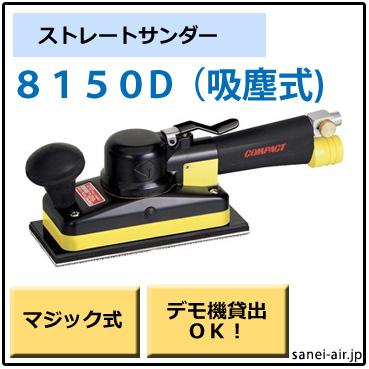 【デモ機貸出】【送料無料】8150D吸塵式ストレートサンダー(マジック式・コンパクトツール